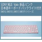 新品 SONY純正 Vaio用 SVE151B11 SVE151B11N SVE151L11N/SVE151〜/SVE15〜/SVE17〜/ ピンク バックライト付 日本語キーボード