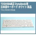 送料無料 ! TOSHIBA純正 Dynabook用 日本�