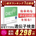 肥満遺伝子検査キット GeneLife Diet(ジーンライフ ダイエット) Web版