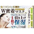 ピュアスマイル 高機能3Dマスク セラミド (3枚入り)