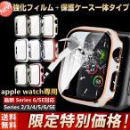 アップルウォッチ カバー ケース apple watch 保護 ゴールド シルバー ライン 6 se 高級