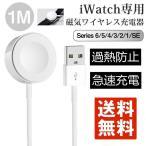 Apple Watch series6/5/4/3/2/1/SE ワイヤレス充電器 磁気充電 アップルウォッチ 38/40/42/44mm iWatch 無線充電器 磁石 軽量