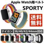 アップルウォッチ ベルト Apple Watch SE Series6/5/4/3/2/1 スポーツループ ナイロン編みベルト ループバンド 交換バンド