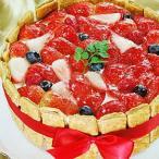 お中元 記念日 ケーキ イチゴ フルーツ ミックスベリーのケーキ 直径17cm ホール ケーキ 冷蔵ケーキ