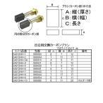 エスコ 交換用カーボンブラシ[999054/日立](2個) EA813HH-9