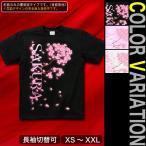 Tシャツ 桜 花見 長袖あり XS S M L XL XXL 2L 3L 桜花-SAKURA-