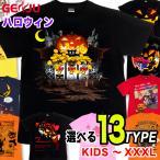 Tシャツ ハロウィン かぼちゃ おそろコーデ 長袖あり XS S M L XL XXL XXXL 2L 3L 4L  Halloween Festival
