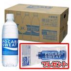 大塚製薬 ポカリスエット 500mL×1箱(24本)セット+スクイズボトルプレゼント(飲料)