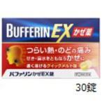 バファリンカゼEX錠 30錠 (第(2)類医薬品)