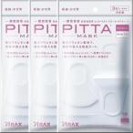 「クリックポスト送料無料」アラクス PITTA MASK SMALL WHITE ピッタマスク スモールホワイト 3枚入×3個セット
