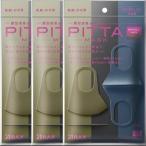 「クリックポスト送料無料」アラクス PITTA MASK SMALL MODE ピッタマスク スモールモード 3枚入×3個セット