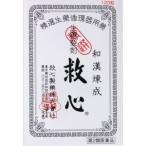 「送料無料」救心 120粒【第2類医薬品】