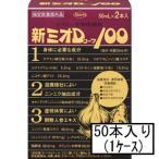 「送料無料」興和 新ミオDコーワ100 50mL×2本×25(1ケース)(医薬部外品)