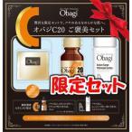 「送料無料」ロート オバジ(Obagi)C20 ご褒美セット(美容液)(化粧品)