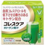 リビタ コレスケア キトサン青汁 3g 30袋入