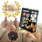 国産醗酵黒にんにくウコンショウガ入り サプリ 疲れ 冷え むくみ 便秘 ダイエット