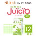 三和化学研究所ジューシオ ミニ 青うめ味125ml×12本 JuiciOミニ液状濃厚流動食 栄養機能食品 ビオチン 200kcal
