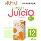 三和化学研究所ジューシオ ミニ オレンジ味125ml×12本 JuiciOミニ液状濃厚流動食 栄養機能食品 ビオチン 200kcal