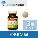 大塚製薬 ネイチャーメイド ビタミンB6 80粒入・40日分 3個セット
