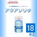 味の素アクアソリタ りんご風味125ml×18本AQUASOLITA水分補給 経口補水液 電解質補給