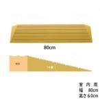 [W462006] 段差解消スロープ「タッチスロープ」シンエイテクノW-幅80cm×高さ6cm