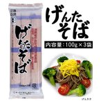 キッセイ薬品工業げんたそば 1袋100g×3束低蛋白 たんぱく質調整食品