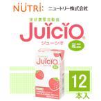 三和化学研究所ジューシオ ミニ いちご味125ml×12本JuiciOミニ液状濃厚流動食 栄養機能食品 ビオチン 200kcal