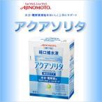 味の素株式会社アクアソリタ 粉末 りんご風味22g×5袋AQUASOLITA水分補給 経口補水液 電解質補給 ネスレ