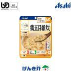 アサヒ バランス献立(元・和光堂)  鶏五目雑炊 鳥五目 雑炊 少量100g×1袋介護食 区分3 舌でつぶせる
