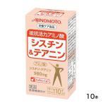 味の素株式会社シスチン&テアニン1.5g×10本抵抗活力アミノ酸栄養ケア食品