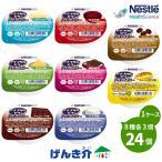 介護食 アイソカル ゼリー ハイカロリー バラエティパック 8種×3パック 栄養補助食品 健康食品 介護食品