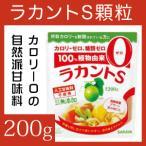 サラヤ ラカントS 顆粒 200g 甘味料 エリスリトール カロリー0 カロリーが気になる方に