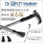 ドクターキャッチウォーカー Dr.Catch Walker 手首や肘に負担の少ない安心杖 敬老の日 ギフト ワンタッチで長さ調節可能 安心安全 ステッキ