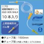 ニプロ 経腸栄養輸液セット GSZ-3D5SHLK (10本) ゴム管