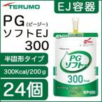 PGソフトEJ 半固形状 (200g×24個) 熱量300kcal ヨーグルト味 テルモ たんぱく質4.0g/100kcal 経管栄養 ピージーソフト