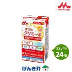森永 クリニコ すっきり クリミール りんご味 125ml×24本 「3箱以上で送料無料」