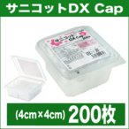 ヤマト サニコット DX Cap 4cm×4cm 200枚(41031)