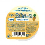 介護食 ムース食 粉飴ムース パイナップル 52g H+Bライフサイエンス