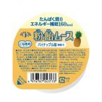 介護食 ムース食 粉飴ムース パイナップル 52g×24個 H+Bライフサイエンス
