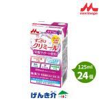 森永 クリニコ すっきり クリミール ぶどう味 125ml×24本 【3箱以上で送料無料】