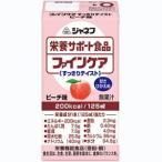 ファインケアすっきりテイスト(ピーチ風味)125ml×12本(濃厚流動食)