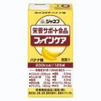 キューピー・ジャネフ ファインケア バナナ味 125ml×12本(濃厚流動食)