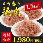<メガ盛り1.5kg!送料込(除外地域有)>元気豚 挽肉 500g×3パックセット
