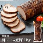 【業務用】外国産豚 肩ロース煮豚 1kg