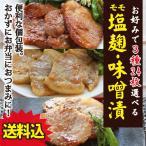 元気豚 選べるモモ塩麹・味噌漬3種セット(計24枚) 【送料込み】