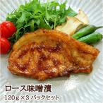 元気豚 ロース味噌漬 3枚セット(120g×3枚)