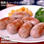 プリッ!とはじける美味しさ! 旨味たっぷりの肉汁が溢れ出す!  元気豚の粗挽き肉に、香り高いハーブと香辛料を加えたミニサイ...