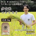 送料無料 萩原さん家の多古米(白米5kg)