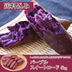 紫芋 パープルスイートロード 5kg
