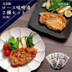 元気豚 ロース味噌漬 2種セット(8枚入り)
